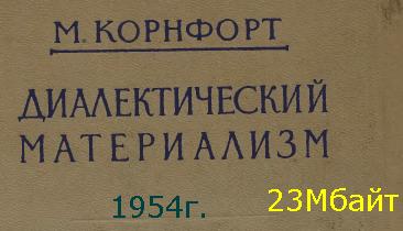Корнфорт Диалектический материализм 1954 год