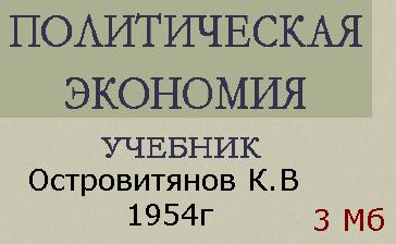 Политэкономия. Островитянов. 1954 год